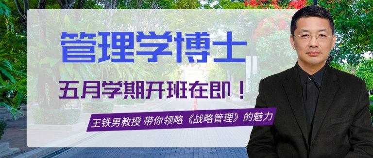 博仁大学管理学博士5月开班