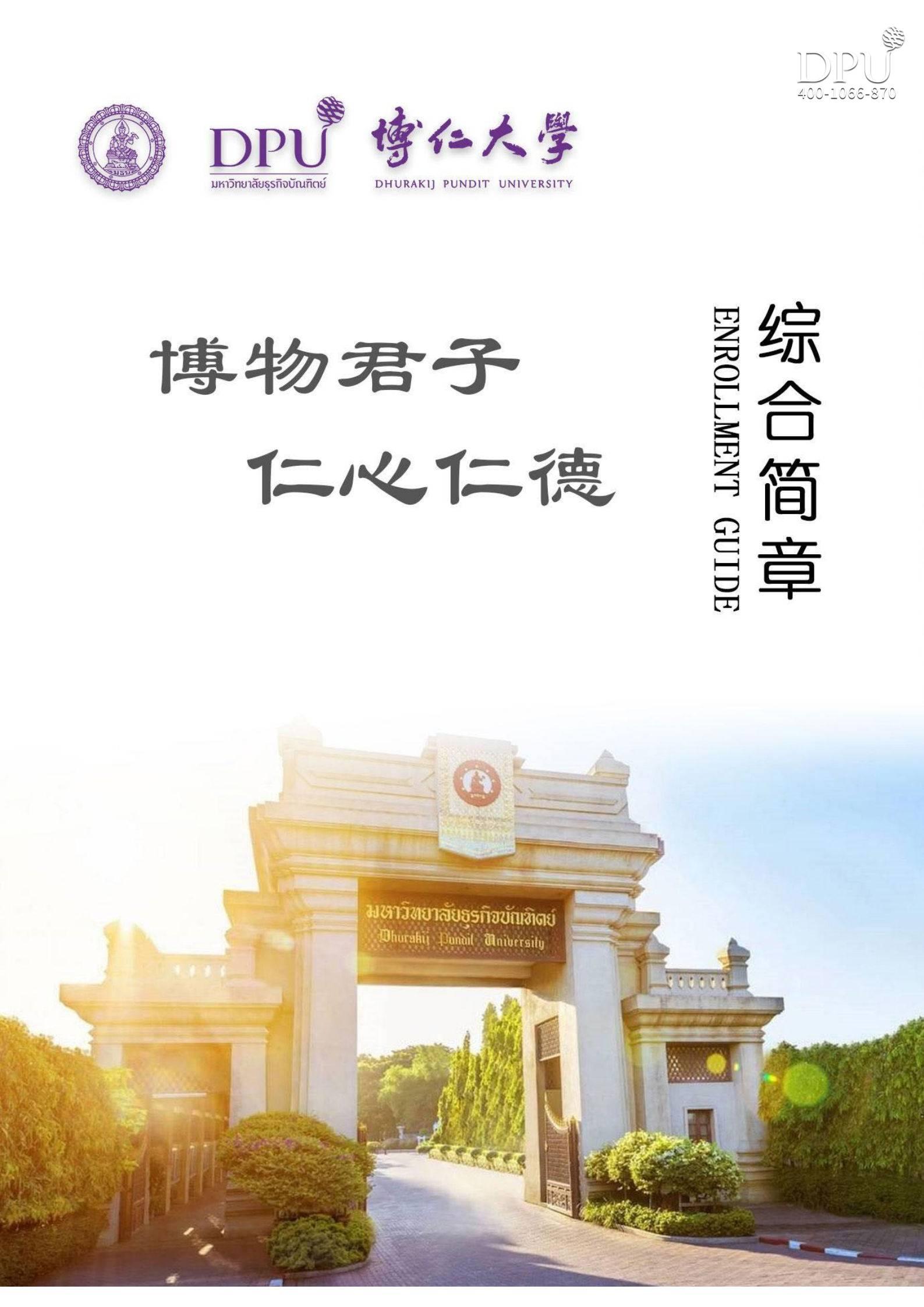 泰国博仁大学2021年招生简章8-1