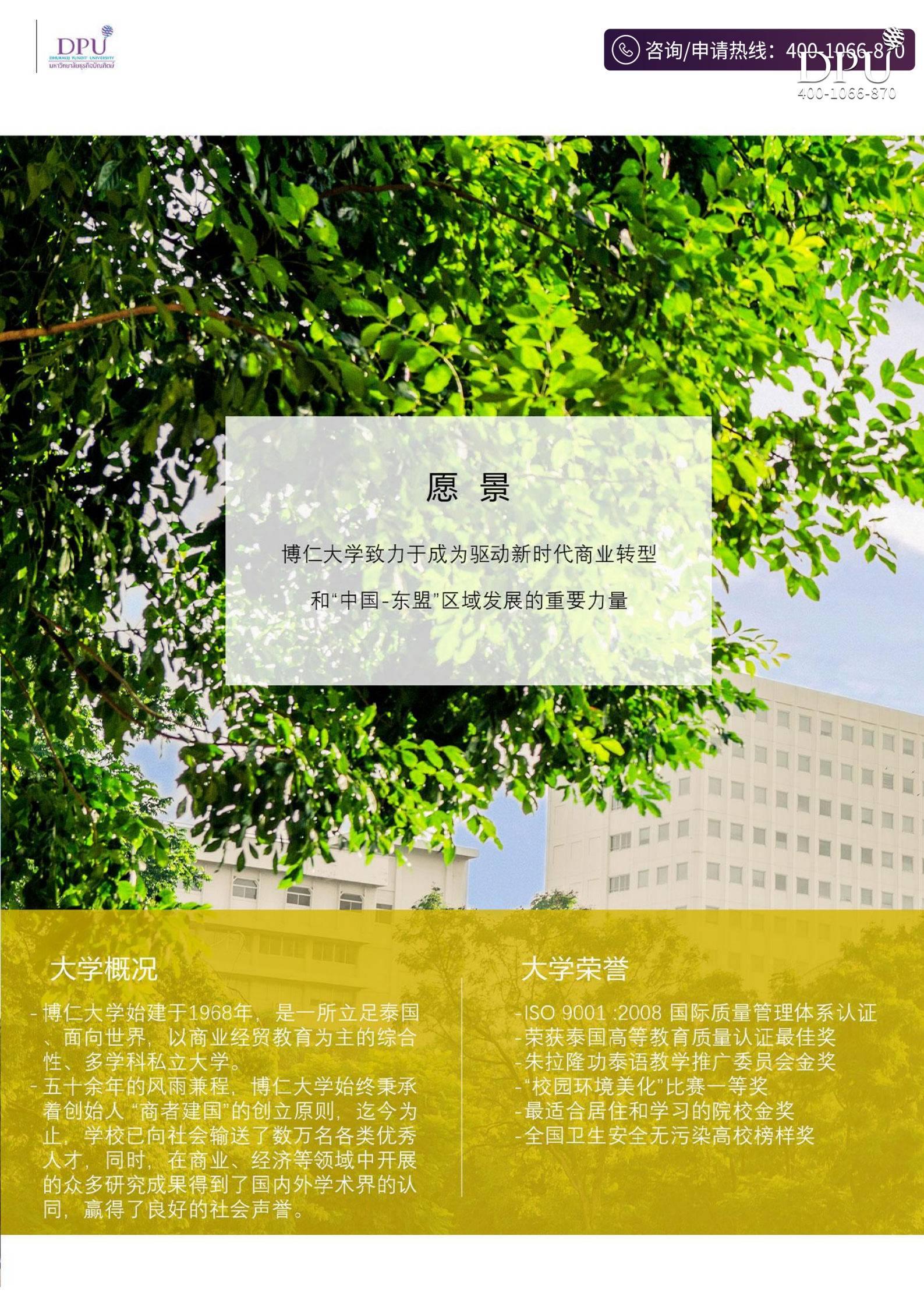 泰国博仁大学2021年招生简章8-2