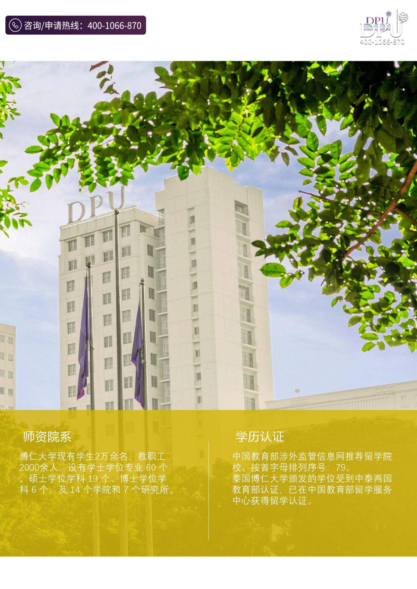 泰国博仁大学2021年招生简章8-3