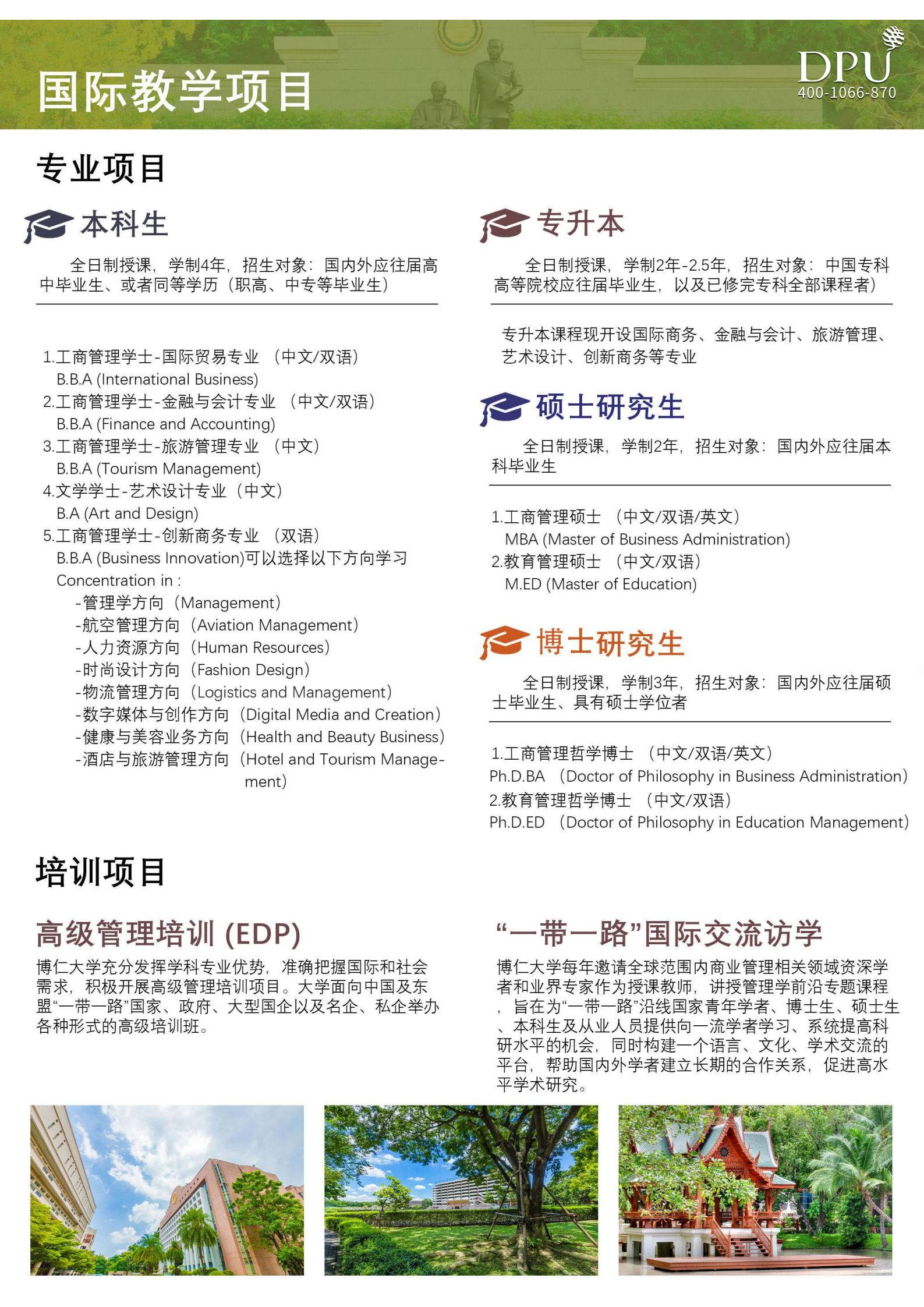 泰国博仁大学2021年招生简章8-5