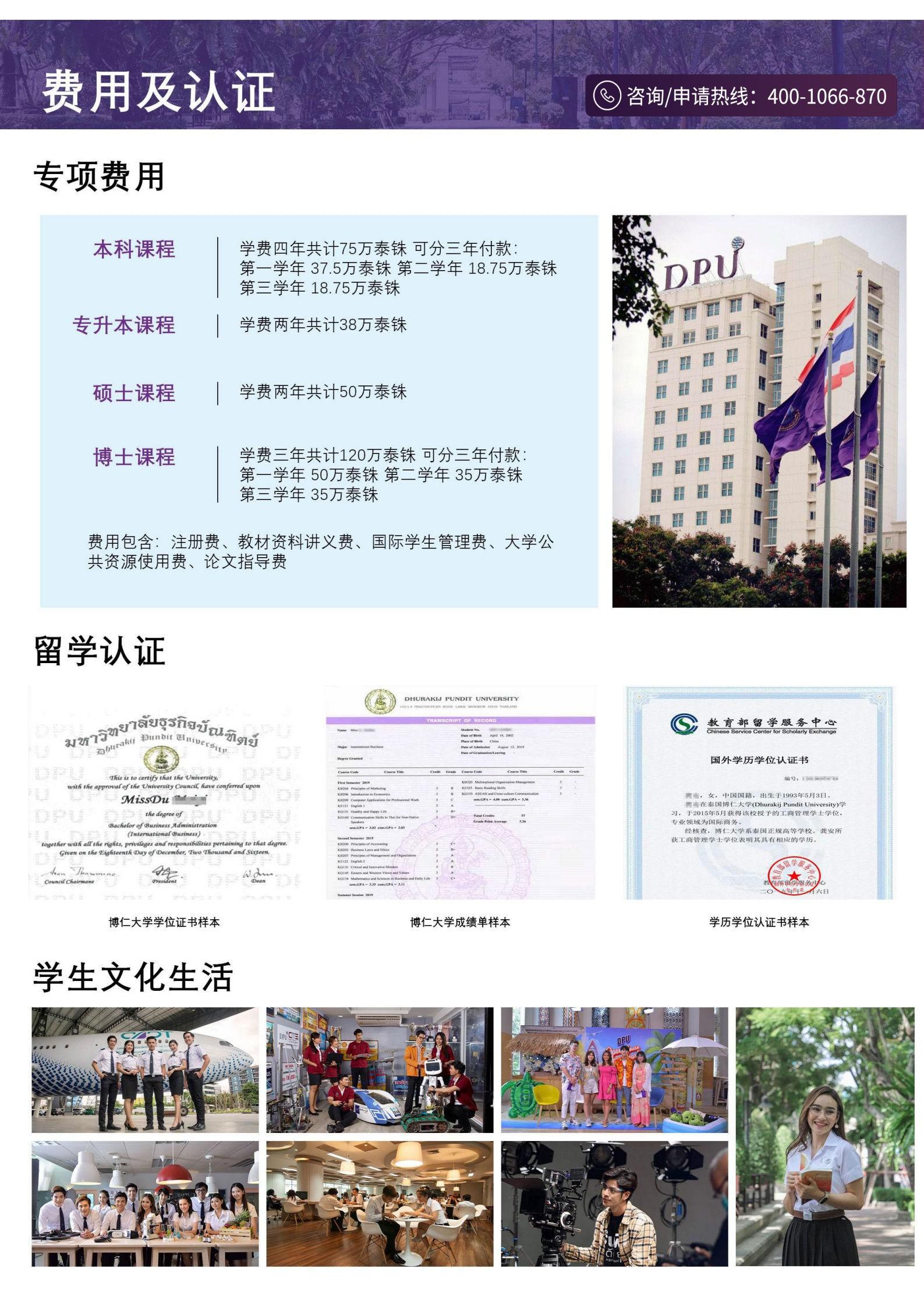 泰国博仁大学2021年招生简章8-7