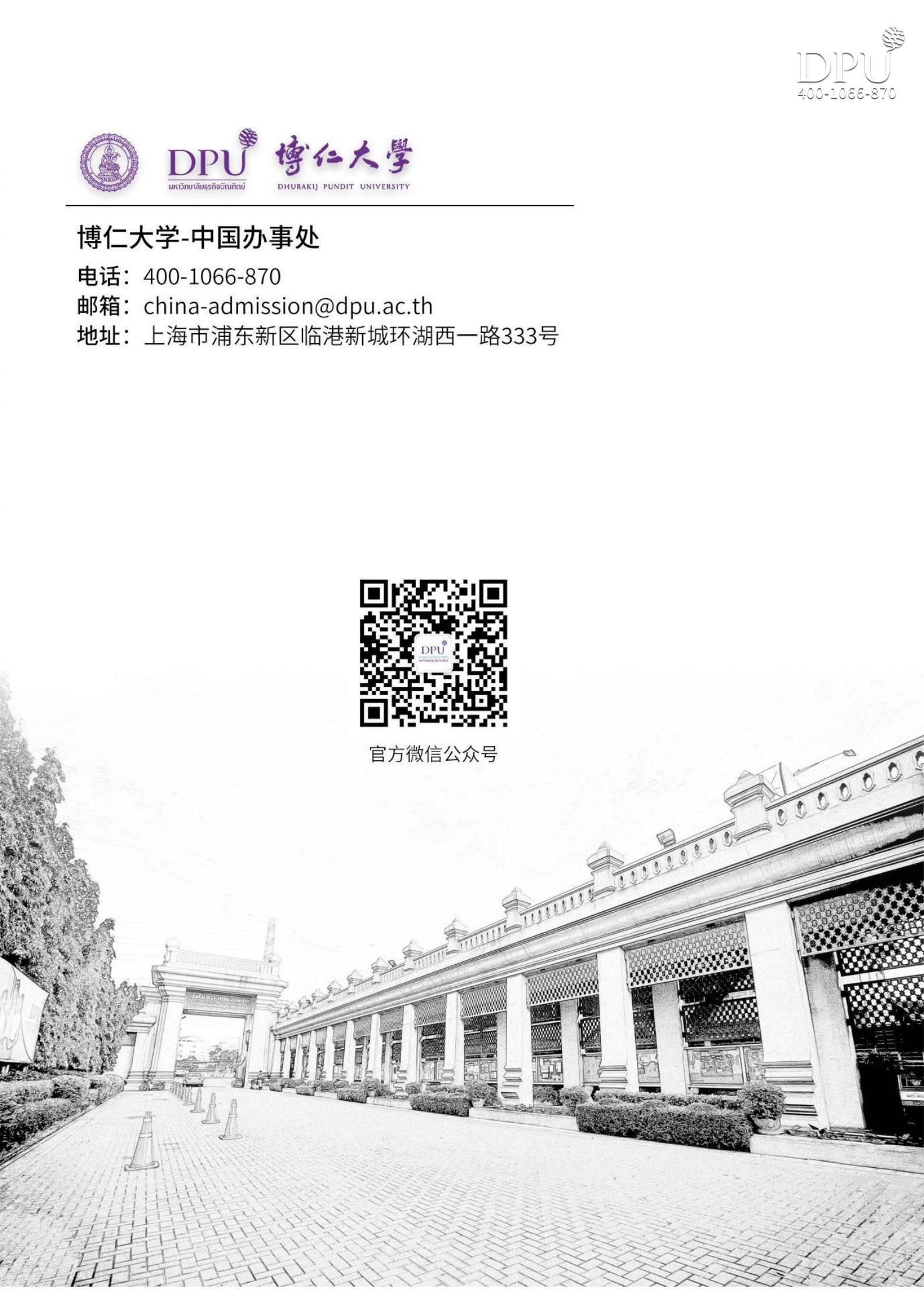 泰国博仁大学2021年招生简章8-8