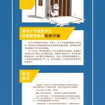 安全留学第五章,提高警惕避免租房诈骗