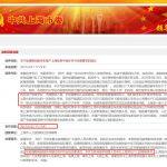 关于疫情期间留学生落户上海政策中境外学习天数要求的建议