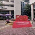 博仁大学树立纪念牌,祝贺中国共产党建党100周年