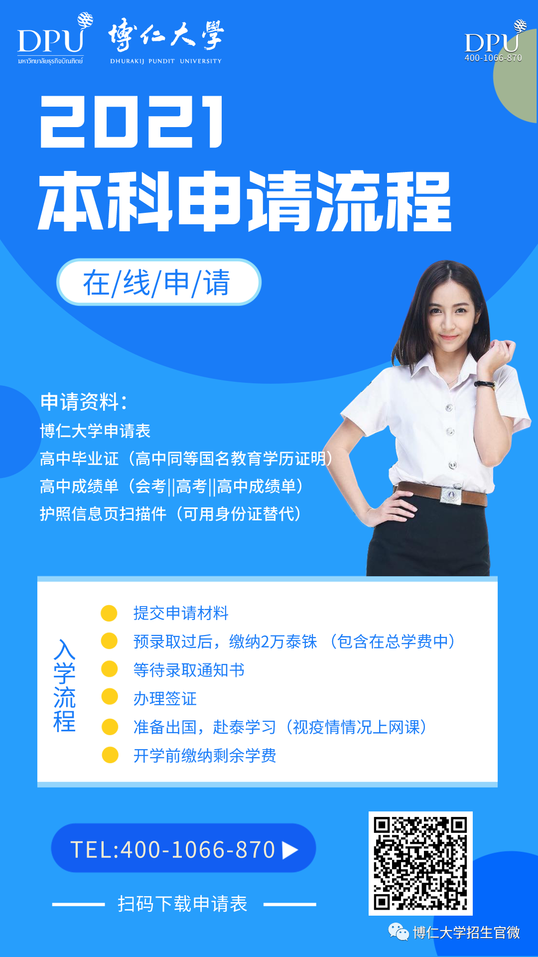 博仁大学申请流程