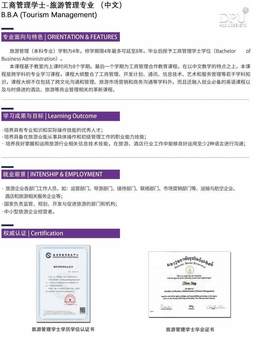 博仁大学旅游管理专业