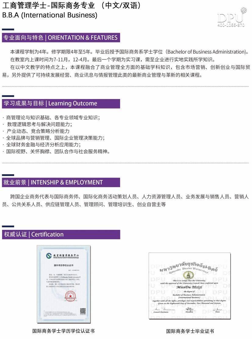 博仁大学国际商务专业