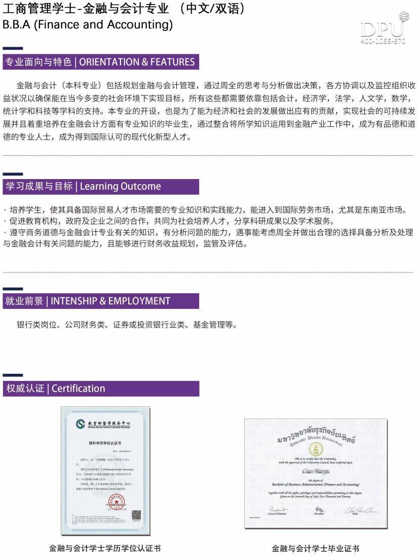 博仁大学金融与会计专业