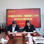 泰国博仁大学与宿迁学院举行签约仪式