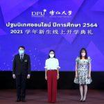 开学啦!博仁大学2021学年线上开学典礼取得圆满成功!