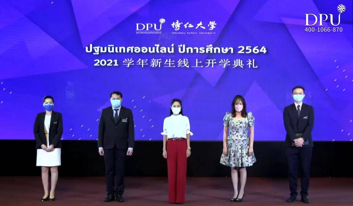 博仁大学2021学年线上开学典礼