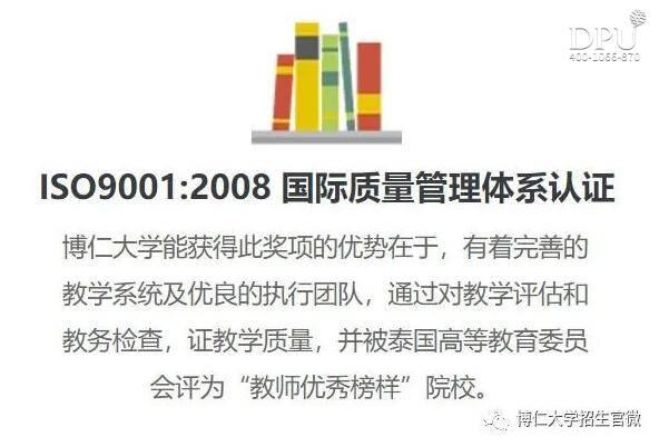 ISO9001:2008 国际质量管理体系认证