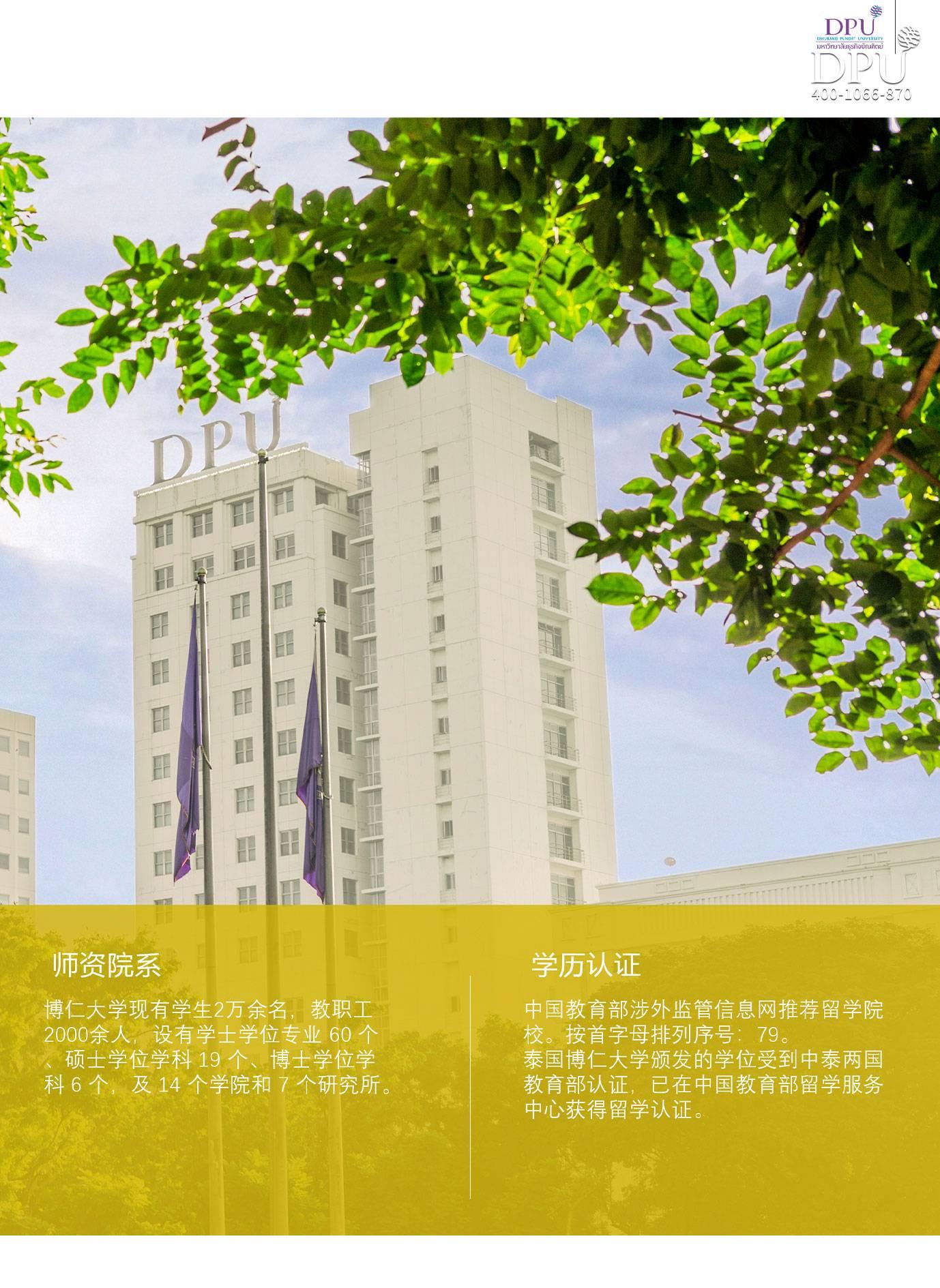 泰国博仁大学2022年招生简章8-3