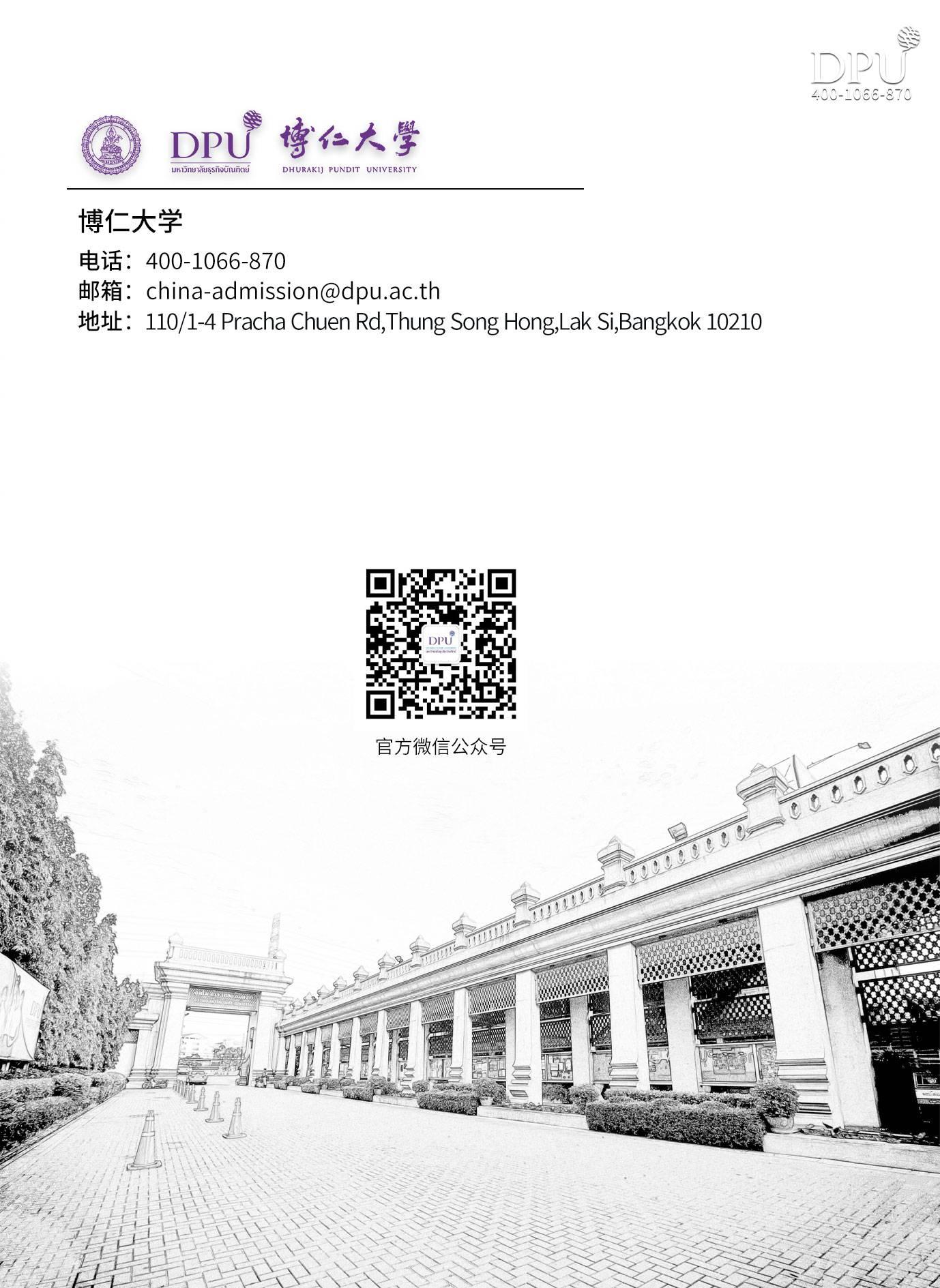 泰国博仁大学2022年招生简章8-8