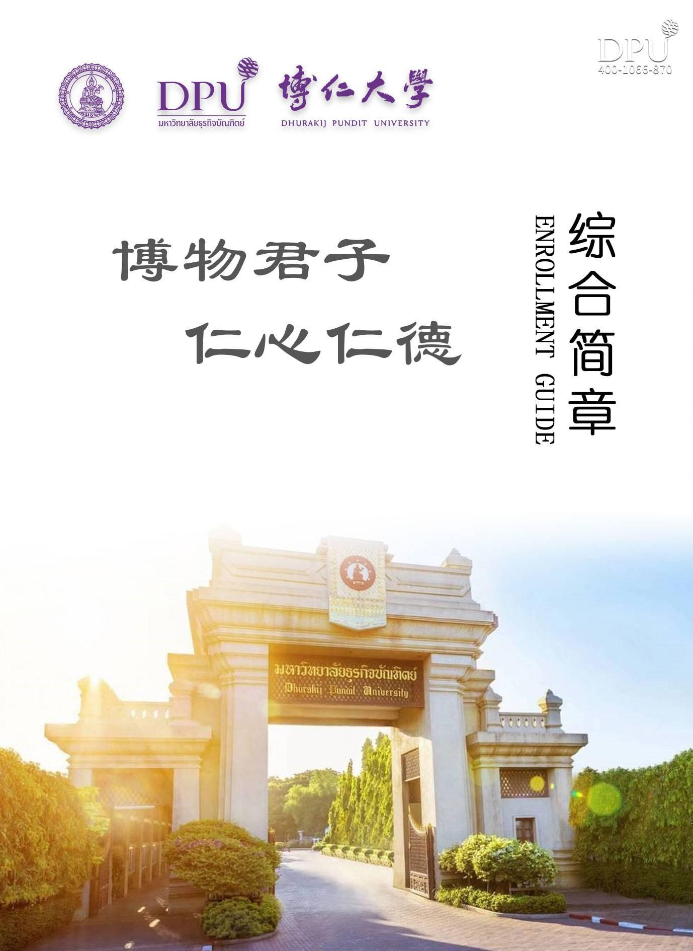 泰国博仁大学2022年招生简章8-1