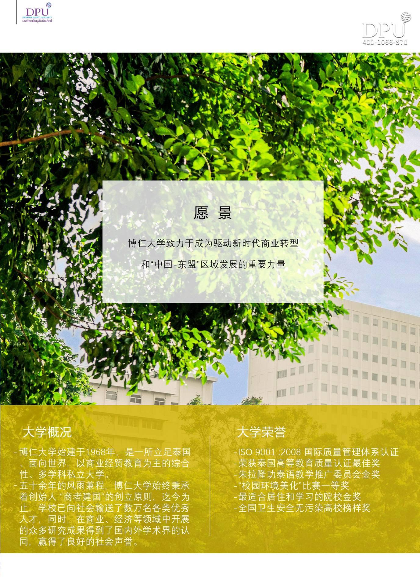 泰国博仁大学2022年招生简章8-2