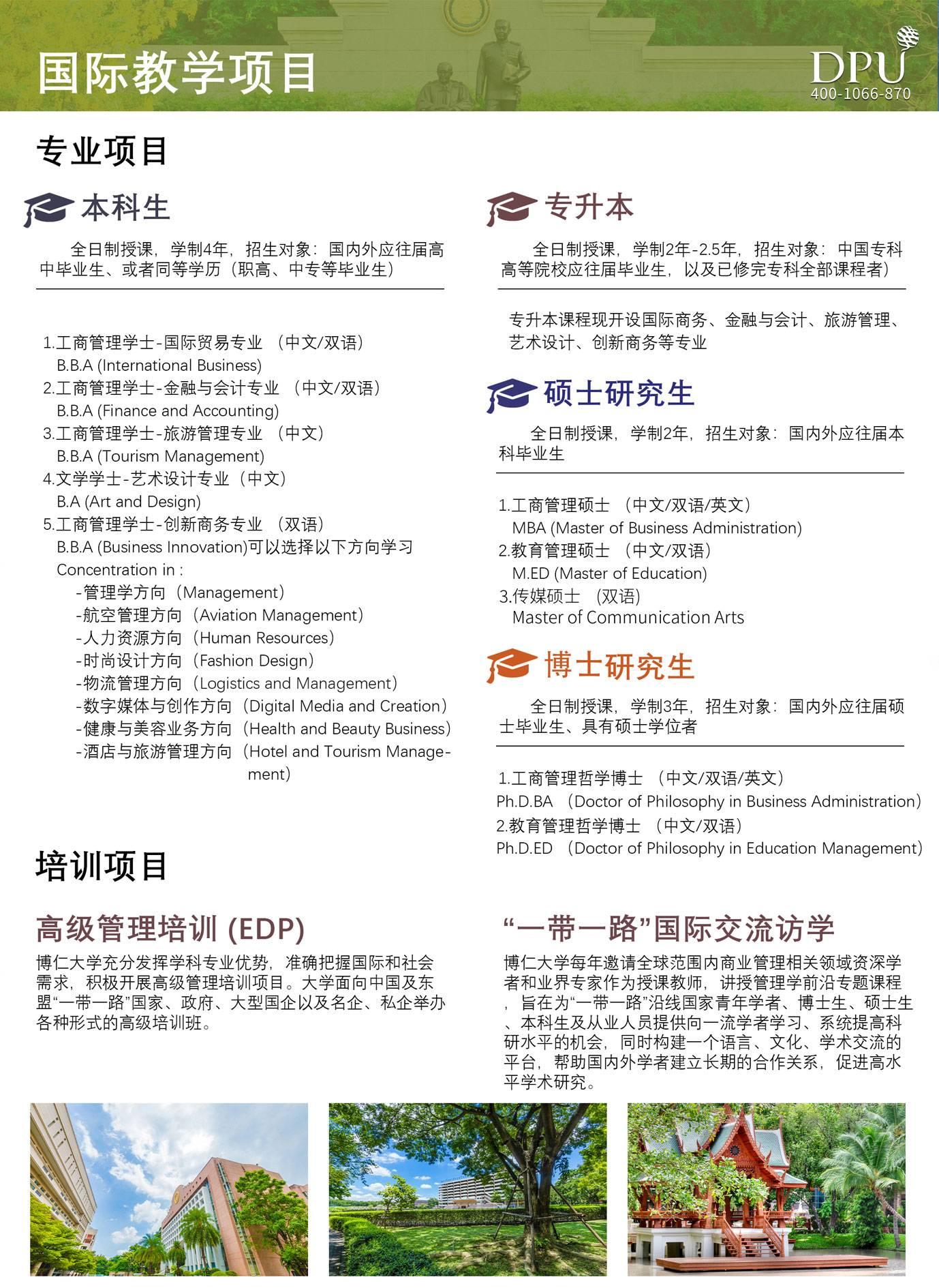 泰国博仁大学2022年招生简章8-7