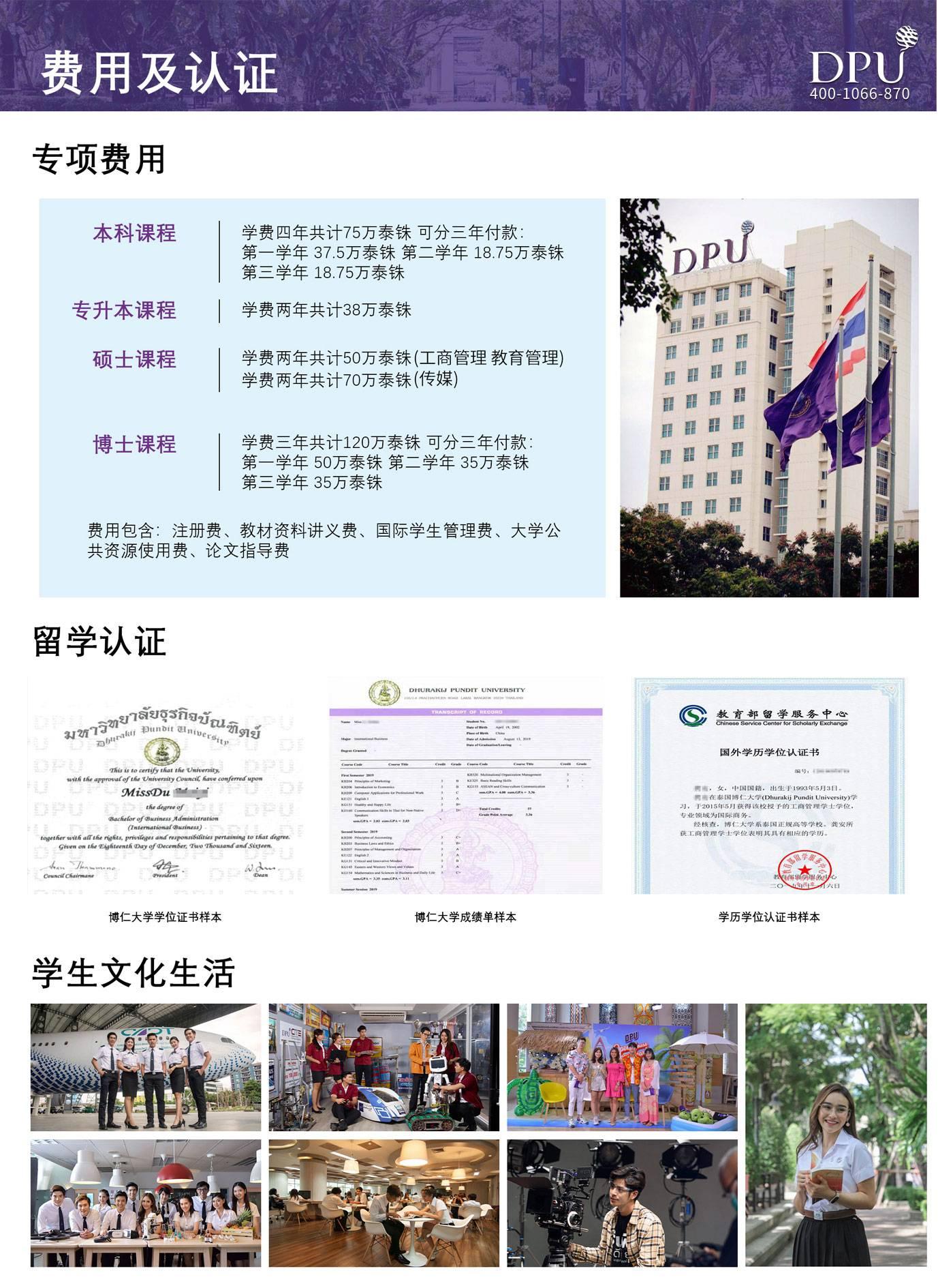 泰国博仁大学2022年招生简章8-5
